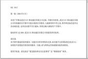 NEC N917 中文使用说明书
