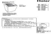 海尔波轮7.5公斤波轮全自动洗衣机 XQB75-M828 家家爱说明书