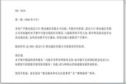 NEC N919 中文使用说明书