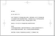 NEC N923 中文使用说明书