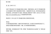 NEC N930 中文使用说明书