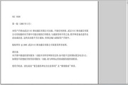NEC N938 中文使用说明书