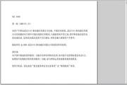 NEC N940 中文使用说明书
