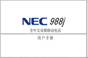 NEC 988使用说明书