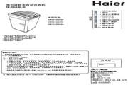 海尔 波轮7.0公斤3D喷雾手搓式洗衣机 XQB70-SP9288 说明书