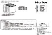海尔 波轮8.0公斤变频双动力洗衣机 XQS80-BJ128 说明书