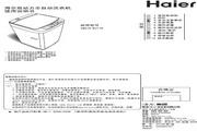 海尔 波轮7.5公斤iTouch变频双动力洗衣机 XQS75-BJ118 至爱 说明书