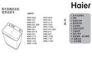 海尔 波轮7.0公斤双桶洗衣机 XPB70-1187BS 家家喜 说明书