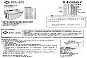 海尔 波轮8.0公斤双桶洗衣机 XPB80-L287S FM 说明书