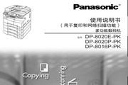 松下DP-8016P使用手册说明书
