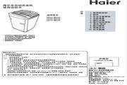 海尔 波轮5.0公斤双动力洗衣机 XQS50-M9288 说明书