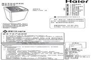 海尔 波轮6.0公斤3D喷瀑洗衣机 XQB60-LP828 LM 说明书