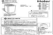 海尔 波轮6.0公斤全自动洗衣机 XQB60-7288 LM 说明书