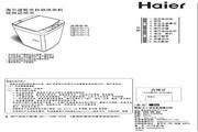 海尔 波轮6.5公斤3D喷雾手搓式洗衣机 XQB65-SP118 至爱 说明书