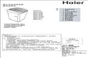 海尔 波轮7.0公斤双动力洗衣机 XQS70-Z9288 说明书