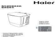 海尔 波轮1.6公斤迷你半自动洗衣机 XPBM16-0501 说明书