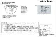 海尔 波轮6.0公斤双动力洗衣机 XQS60-Z9288 说明书