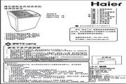 海尔 波轮5.5公斤全自动洗衣机 XQB55-L828 LM 说明书