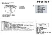 海尔 波轮5.0公斤双动力洗衣机 XQS50-M9288 精品 说明书