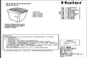 海尔 波轮6.0公斤3D喷雾手搓式洗衣机 XQB60-SP9288 说明书