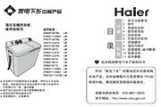 海尔 波轮7.0公斤双桶洗衣机 XPB70-L287S LM 说明书
