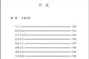 神舟 HDK400T 用户手册说明书