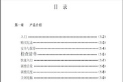神舟 CLA222S 用户手册说明书