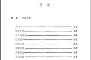 神舟 YY100C;YY100P 用户手册说明书