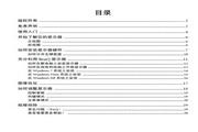 BenQ 明基 GL2030M 说明书