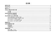 BenQ 明基 GL2430 说明书