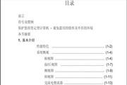 神舟 CYW726E 用户手册说明书