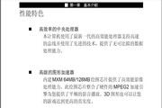 神舟 CYW740T 用户手册说明书