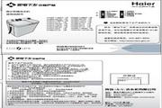 海尔 波轮7.0公斤全自动波轮洗衣机 XQB70-L8286 关爱 说明书