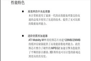 神舟 TYM372T 用户手册说明书