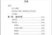 神舟 TYL430S/TYL225R 用户手册说明书