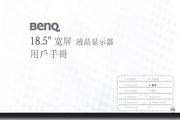 BenQ 明基 T902HD 说明书