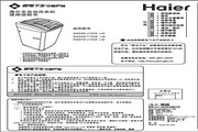 海尔 波轮6.0公斤双动力洗衣机 XQS60-J1028 LM 说明书