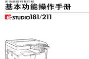 东芝e-STUDIO211使用说明书