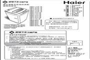 海尔 波轮7.0公斤手搓式洗衣机 XQB70-S918 LM家电下乡 说明书
