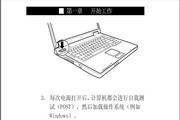 神舟 TYV700S/TYWV700C用户手册说明书