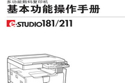 东芝e-STUDIO181使用说明书