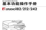 东芝e-STUDIO242使用说明书