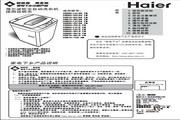 海尔 波轮6.0公斤全自动瀑布洗衣机 XQB60-L918 FM家电下乡 说明书