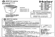 海尔 波轮7.0公斤双动力洗衣机 XQS70-Z9288 LM 说明书