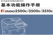 东芝e-STUDIO2500C使用说明书