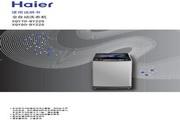 海尔 8.0公斤匀动力洗衣机 XQY80-BY228 说明书