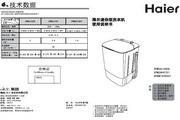 海尔 波轮2.6公斤迷你半自动洗衣机 XPM26-0701 说明书