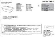 海尔 波轮8.0公斤双桶洗衣机 XPB80-987S 说明书