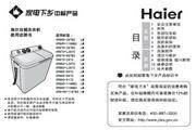 海尔 双桶洗衣机 XPB100-1187BS LM 说明书