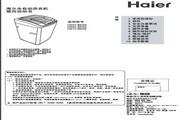 海尔 波轮7.0公斤双动力洗衣机 XQS70-M9288 说明书